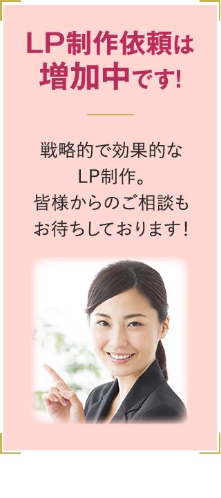 LP制作依頼は増加中です!戦略的で効果的なLP制作。皆様からのご相談もお待ちしております!
